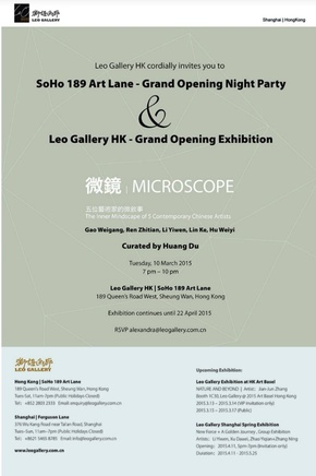 Microscope - The Inner Mindscape of 5 Contemporary Chinese Artists