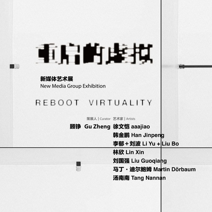 Reboot Virtuality | New Media Group Exhibition Shanghai