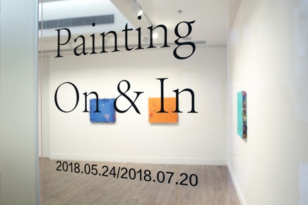 Painting On & In | Ma Shuqing Solo Exhibition Hong Kong