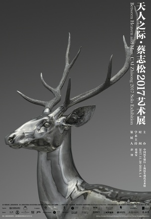 Cai Zhisong's Solo Exhibition Between Heaven and Man Open at Minsheng Art MUSEUM, SHANGHAI