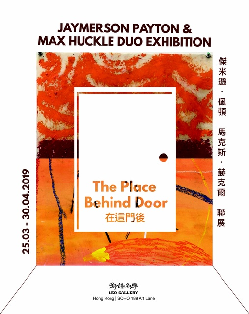 The Place Behind Door | Jaymerson Payton & Max Huckle Duo Exhibition